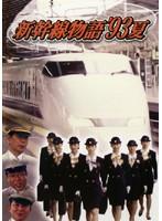 新幹線物語'93夏 Vol.4