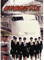 新幹線物語'93夏 Vol.5