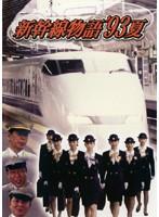 新幹線物語'93夏 Vol.6
