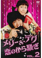 メリー&テグ 恋のから騒ぎ Vol.2
