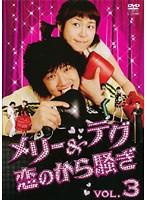 メリー&テグ 恋のから騒ぎ Vol.3
