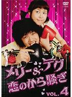 メリー&テグ 恋のから騒ぎ Vol.4
