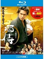 劇場版「猫侍」 (ブルーレイディスク)