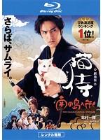 劇場版 猫侍 南の島へ行く (ブルーレイディスク)
