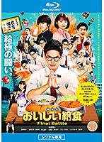 劇場版 おいしい給食 Final Battle (ブルーレイディスク)