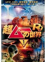 超ムーの世界R9 Vol.1
