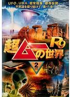 超ムーの世界R9 Vol.2