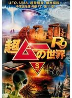 超ムーの世界R9 Vol.3