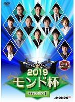 麻雀プロリーグ 2019モンド杯 予選セレクション 1