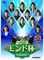麻雀プロリーグ 2019モンド杯 予選セレクション 3