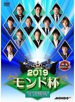 麻雀プロリーグ 2019モンド杯 準決勝戦
