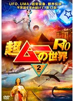 超ムーの世界R10 Vol.2