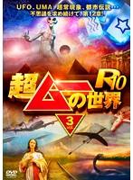 超ムーの世界R10 Vol.3