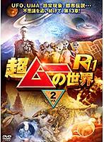 超ムーの世界R11 vol.2