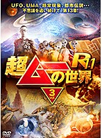 超ムーの世界R11 vol.3