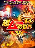 超ムーの世界R12 vol.1