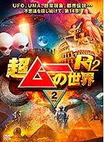 超ムーの世界R12 vol.2