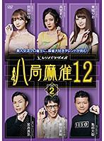 八局麻雀12 vol.2