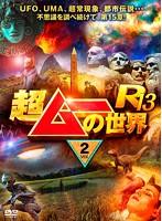 超ムーの世界R13 vol.2