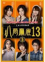 八局麻雀13 vol.3