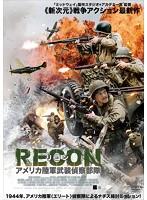 RECON リコン:アメリカ陸軍武装偵察部隊