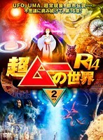 超ムーの世界R14 vol.2