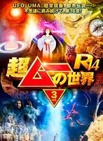 超ムーの世界R14 vol.3