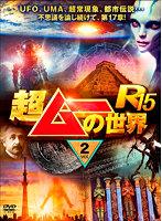 超ムーの世界R15 vol.2