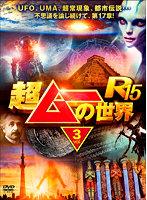 超ムーの世界R15 vol.3