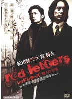 red letters 殺人の記憶