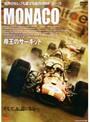 MONACO 帝王のサーキット