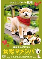 連続テレビドラマ版 幼獣マメシバ 3