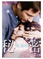 秘密 ~THE SECRET~