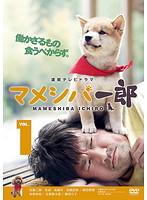 連続テレビドラマ マメシバ一郎 1
