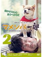 連続テレビドラマ マメシバ一郎 2