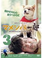 連続テレビドラマ マメシバ一郎 3