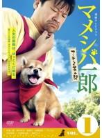 マメシバ一郎 フーテンの芝二郎 1