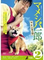 マメシバ一郎 フーテンの芝二郎 2