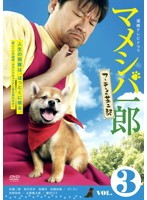 マメシバ一郎 フーテンの芝二郎 3