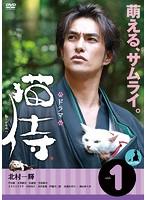 ドラマ版 猫侍 Vol.1
