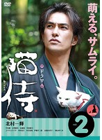 ドラマ版 猫侍 Vol.2