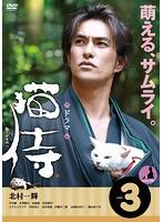 ドラマ版 猫侍 Vol.3