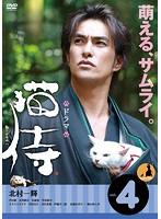 ドラマ版 猫侍 Vol.4