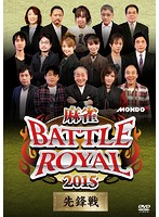 麻雀 BATTLE ROYAL 2015 ~先鋒戦~