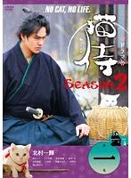ドラマ版 猫侍 SEASON2 Vol.1