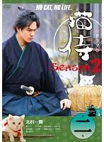 ドラマ版 猫侍 SEASON2 Vol.2