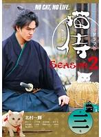 ドラマ版 猫侍 SEASON2 Vol.3