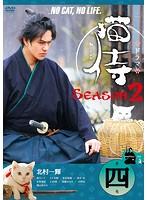 ドラマ版 猫侍 SEASON2 Vol.4