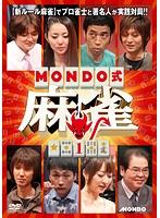 MONDO式麻雀 Vol.1