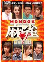 MONDO式麻雀 Vol.2